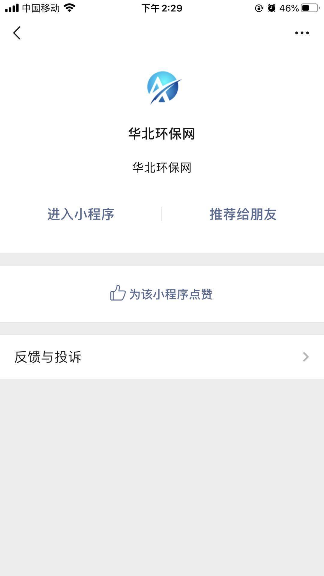 华北环保网小法式:覆盖碧海蓝天 共建绿色美好家