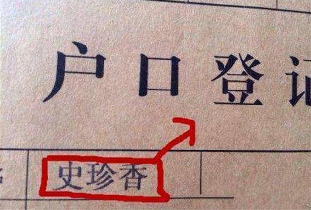 """""""姜奈""""错打成""""姜来"""",宝爸不乐意,妈妈却说寓意很不错"""