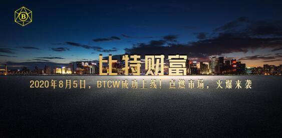 点燃市场:BTCW成功上线开启全新时代