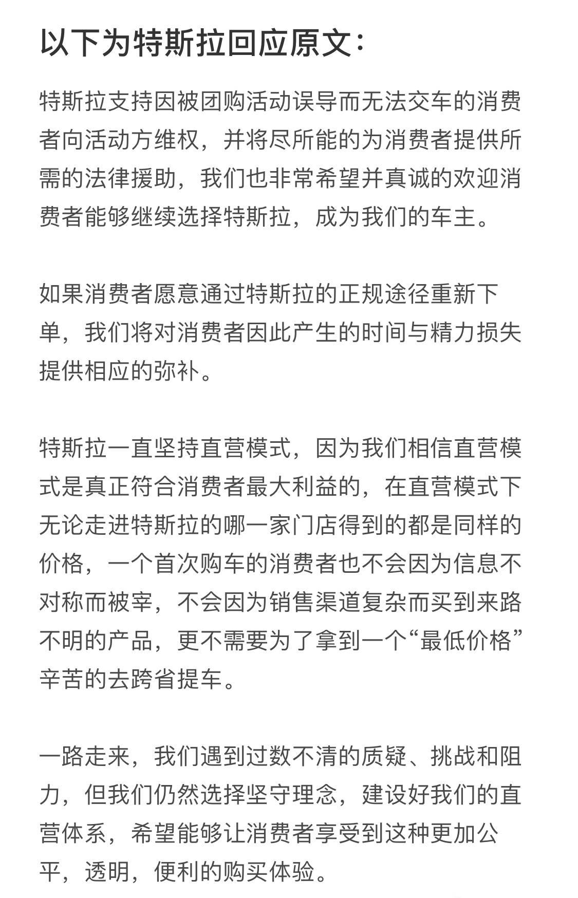 【特斯拉:团购车主起诉拼多多特斯拉将提供法律援助】