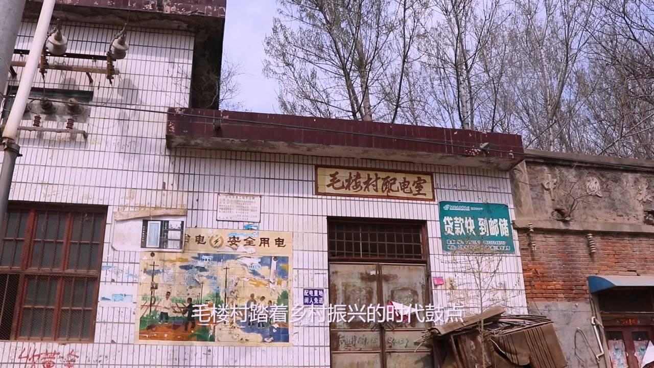 卫辉毛楼村的老故事与新活力