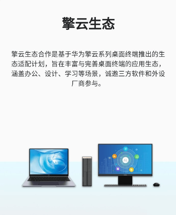 【华为台式机外观渲染图现身:搭载国产操作系统 配显示器、键鼠】
