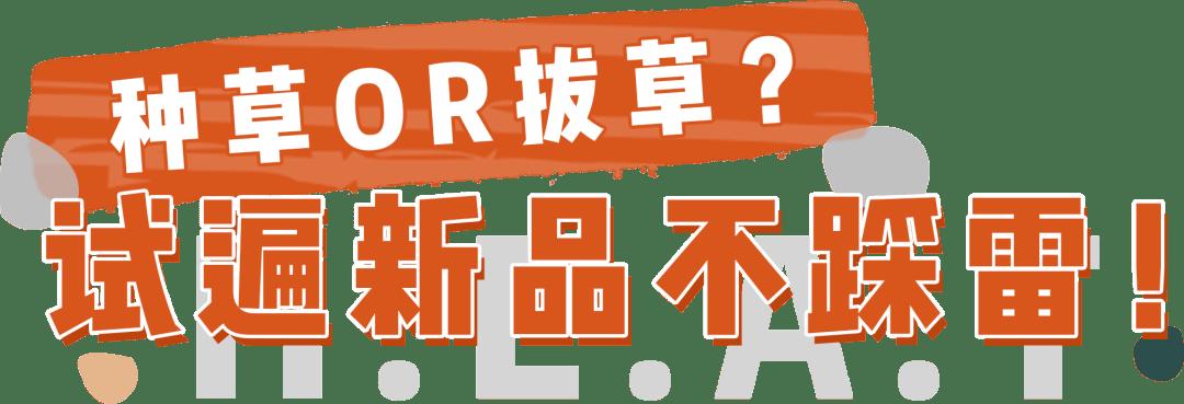 剁手预警!全球第②家「美妆仓库」来深圳啦!