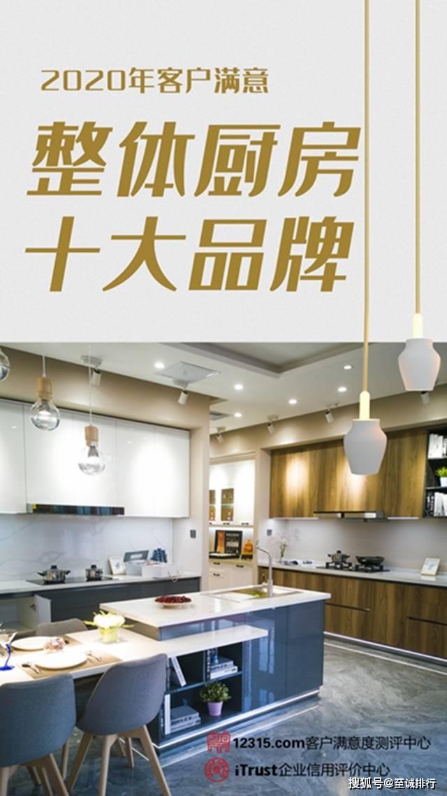 整体橱柜品牌排行_厨房乌托邦丨金牌厨柜&戴昆设计系列产品暨品牌升级发布会完美收官