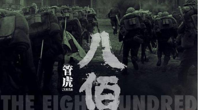 深度解读《八佰》,解密淞沪战场上隐藏的诸多看点