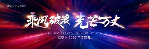 乘风破浪 光芒万丈 歌曼丽2020年度盛典耀世绽放