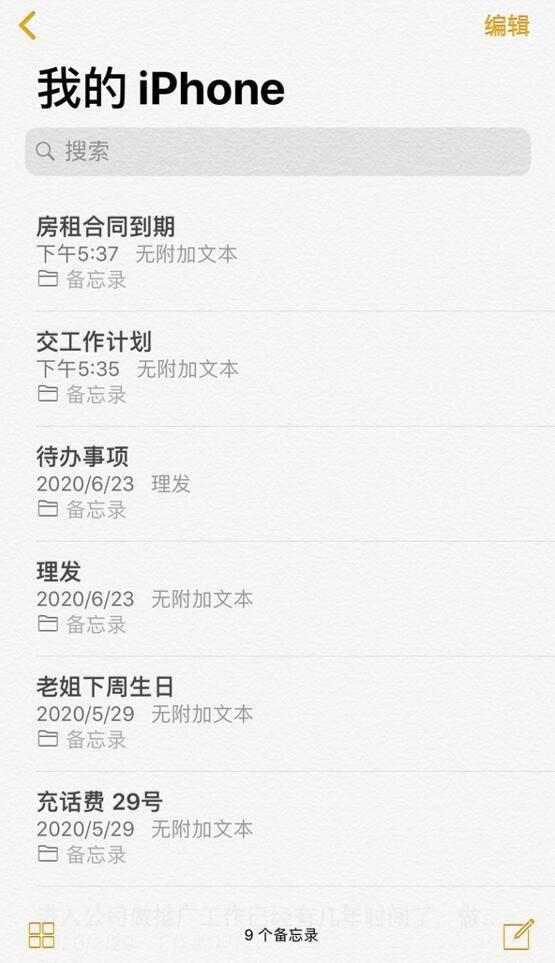 亚博App_ 苹果iPhone手机上有什么好用的记载事情日志的便签app吗?