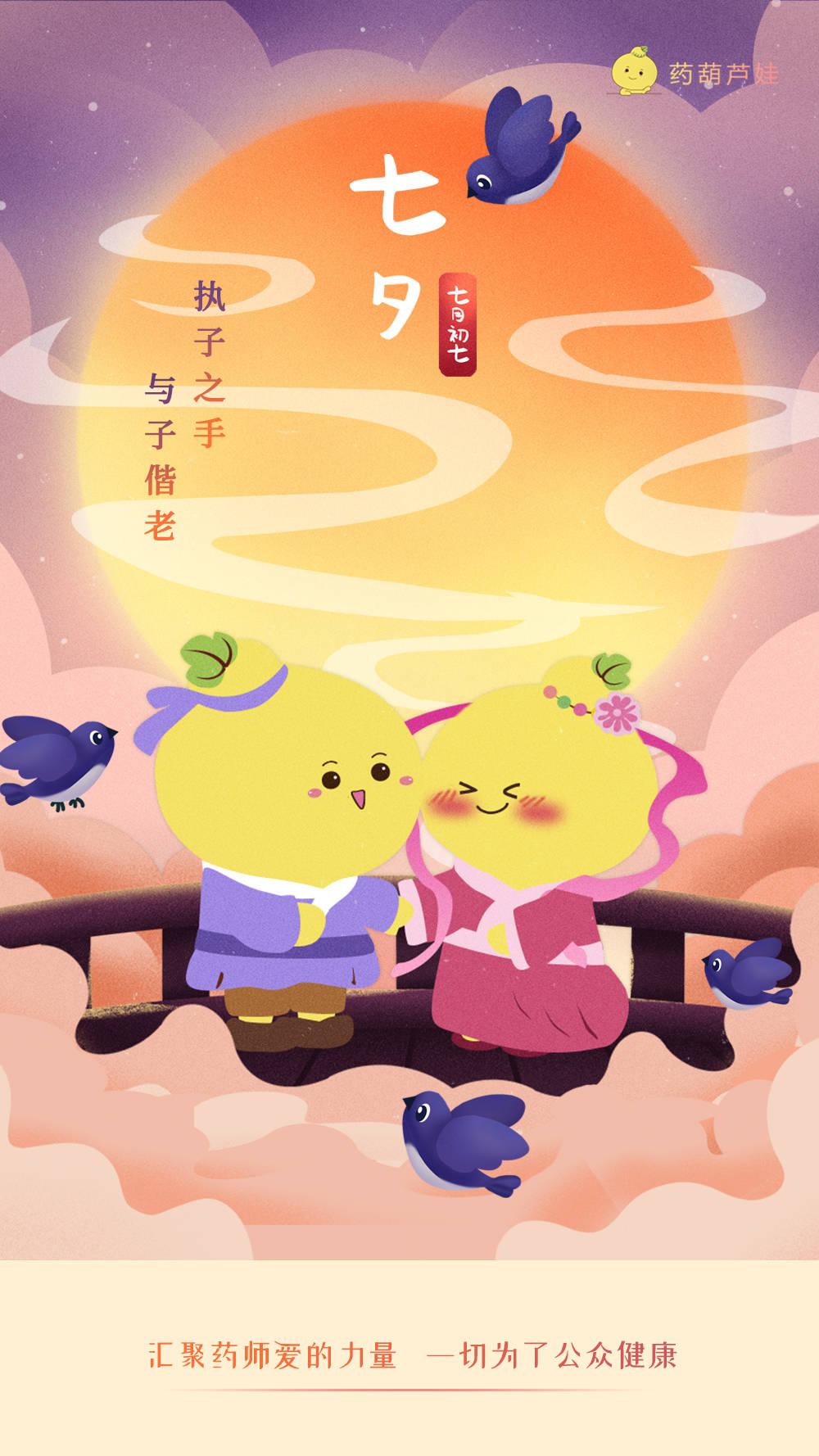 """七夕""""虐狗""""篇丨和药师谈恋爱,是种什么样的体验?"""