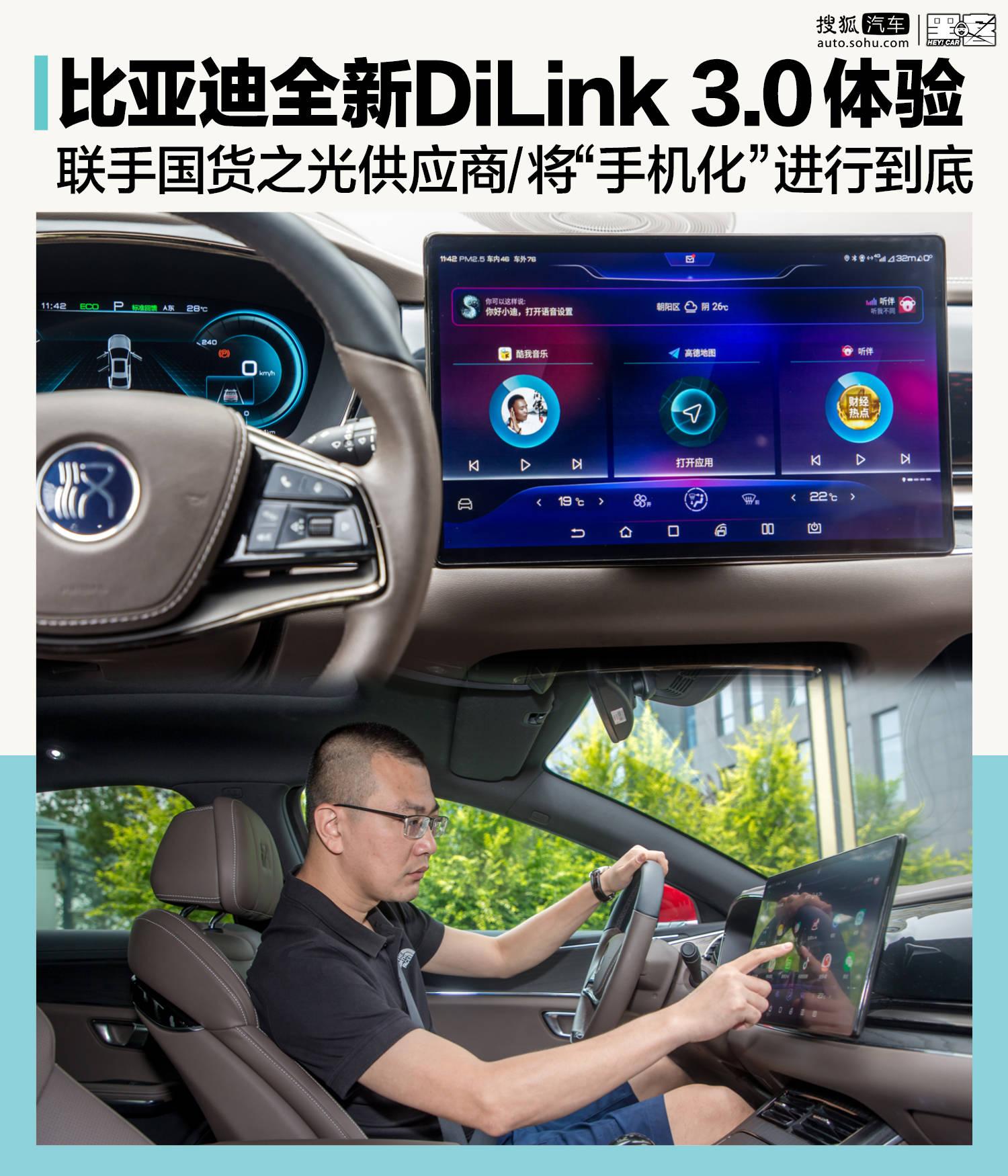 """原比亚迪新的DiLink 3.0体验一次升级就汇聚了这么多""""国货之光""""供应商?"""