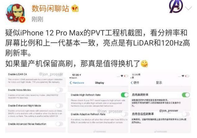 原创             iPhone12确定采用120Hz屏幕,耗电量大增,续航堪忧