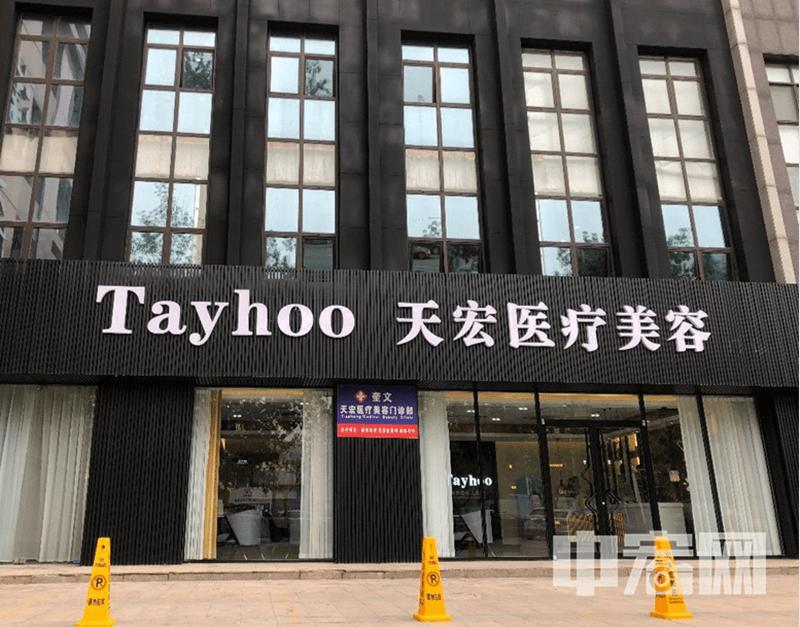 潍坊天宏医疗美容医院被指控用虚假宣传误导消费者。 张家口天宏医疗
