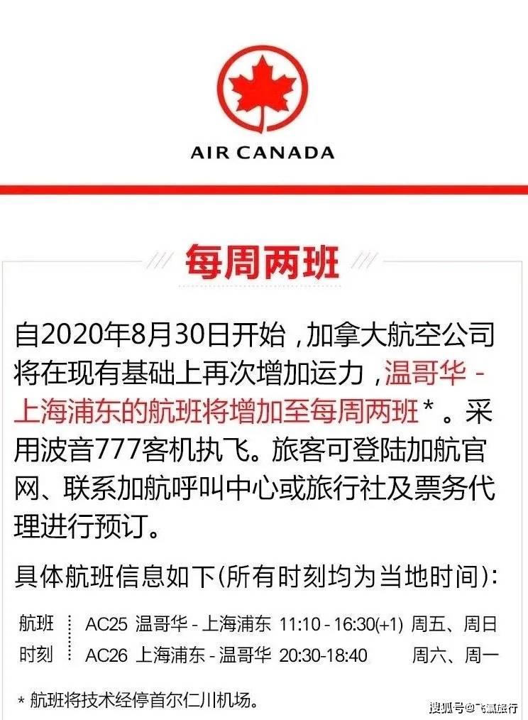 重磅!中美航班航线翻倍,欧洲航司首次复航北京