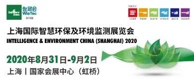 上海国际智慧环保及情况监测展