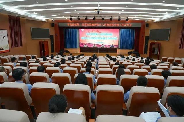 郑州市人民检察院党组第二巡察组对新密市人民检察院党组开展巡察事情 ror体育登录