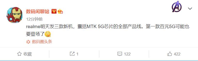 最便宜5G手机?realme副总裁疯狂暗示新机价格