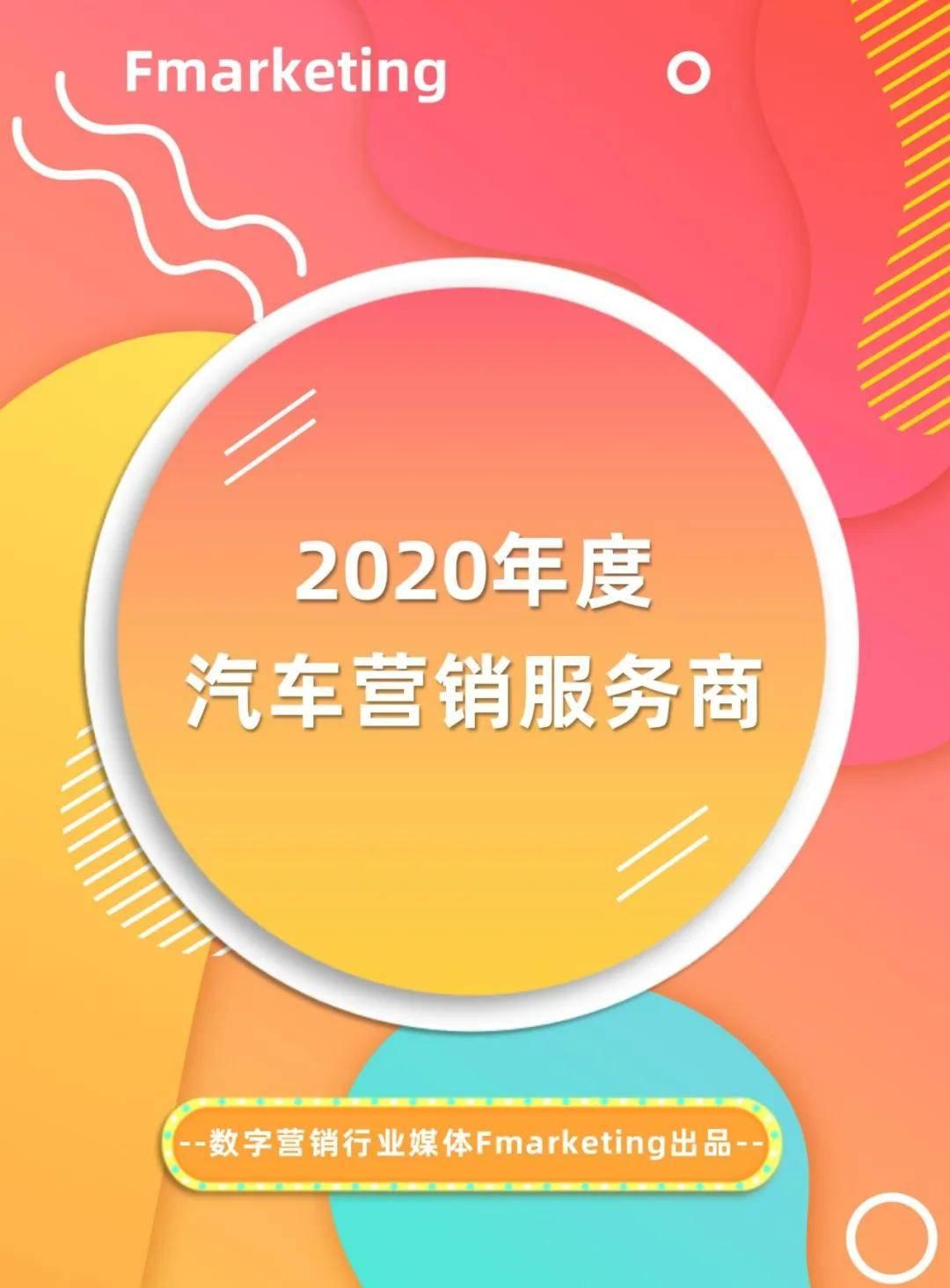 2020年数字营销行业年鉴——汽车营销