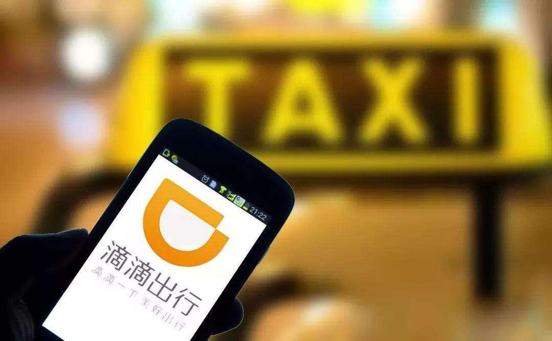 """滴滴打车业务升级为""""快新出租"""",将补贴公司1亿元"""
