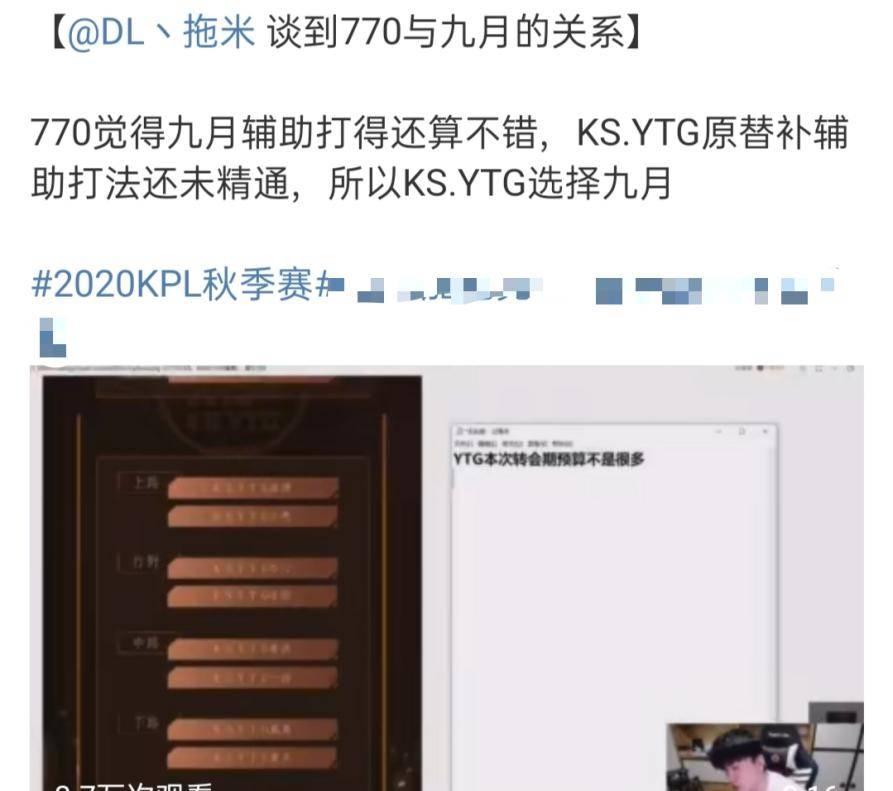 KPL拖米透露YTG辅助选择原因是因为九月打得好,不是770偏袒