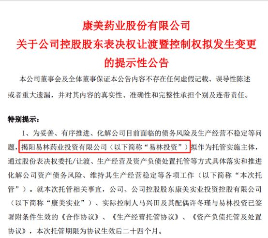 170000投资者狂欢国有资产接手千亿白马股康美今