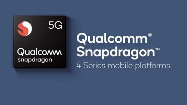 高通官宣骁龙4系5G芯片!小米、OPPO、摩托罗拉首批搭载