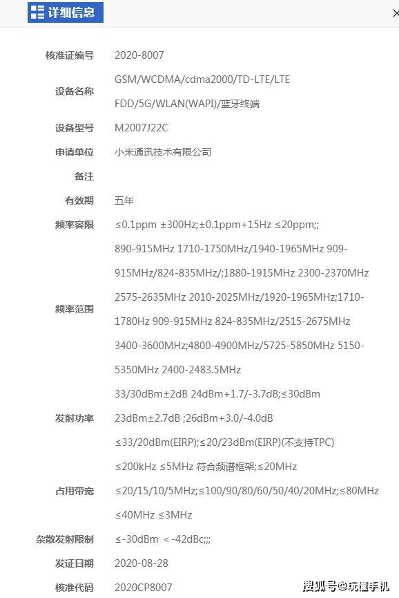 原创             Redmi Note 10曝光:联发科天玑820加持,支持5G