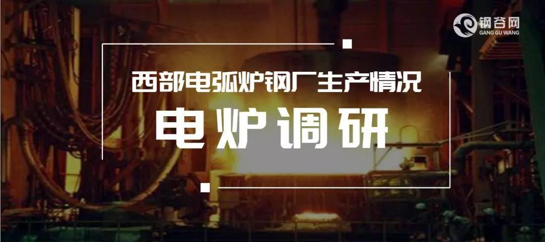 【电炉调研】9月3日西部电弧炉钢厂生产情况调研统计