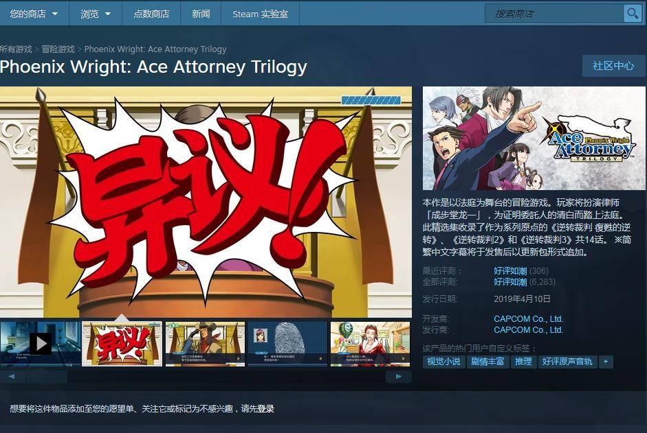 日式冒险游戏的巅峰,多次把玩家送上法庭,史低价获特别好评