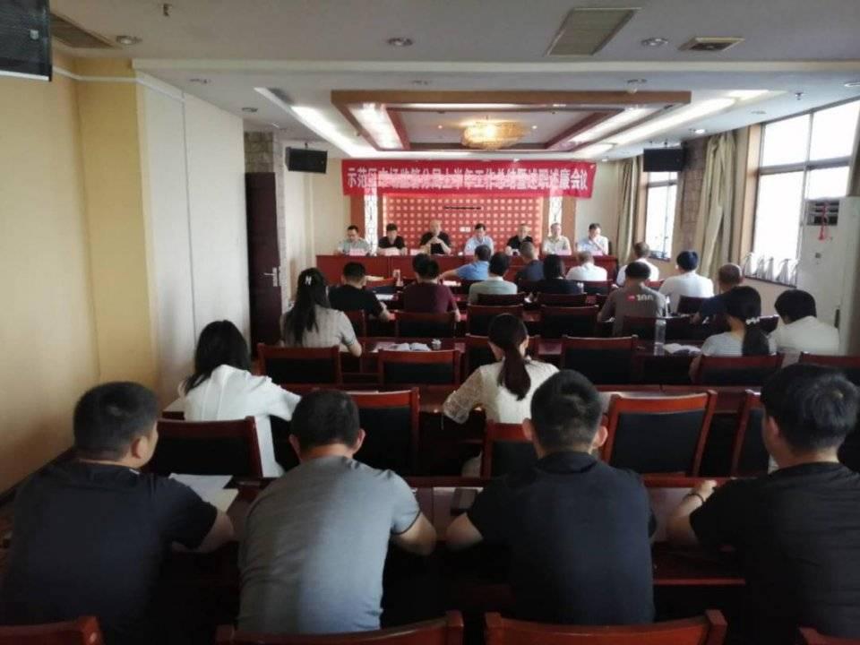 南阳示范区市场监管分局召开2020年上半年工作总结暨述职述廉会议