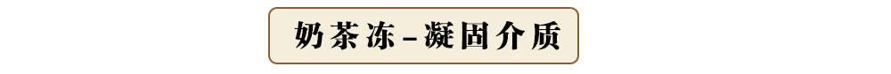 """奶茶冻顾名思义""""肇泉正山小种奶茶"""