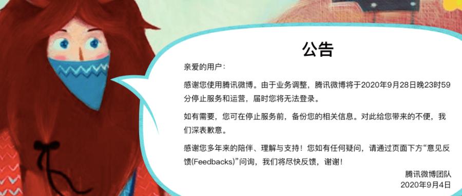 腾讯微博将于9月28日停止运营是真的吗? 网络赚钱 第1张