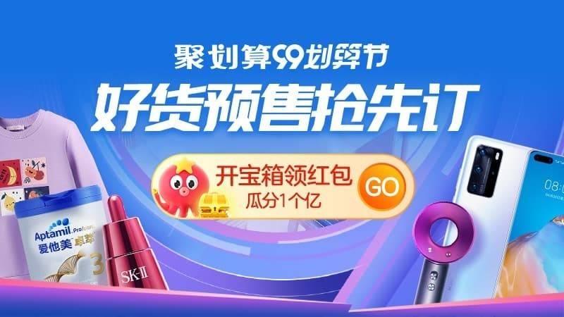 """京东9.9超级秒杀节沙场""""秋点兵"""",决战9月电商江湖"""