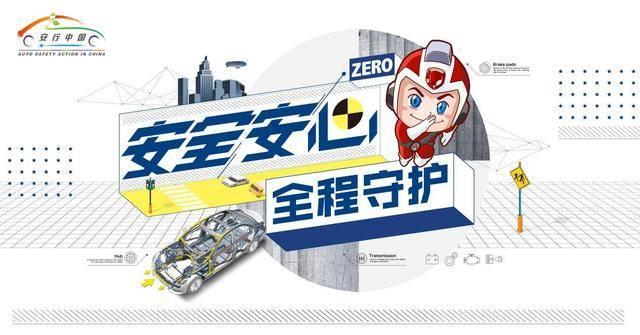 安兴中国保定站将与北京汽车携手,现场采购优质安全车型!