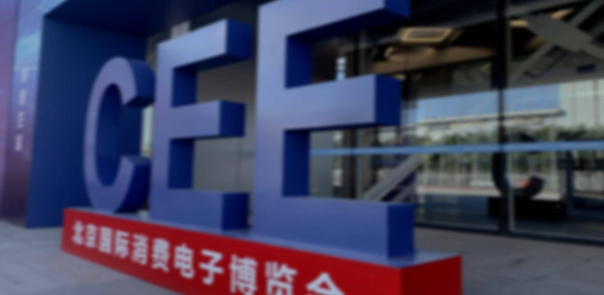 CEE2021亚洲消费电子展是中国唯一的专业国