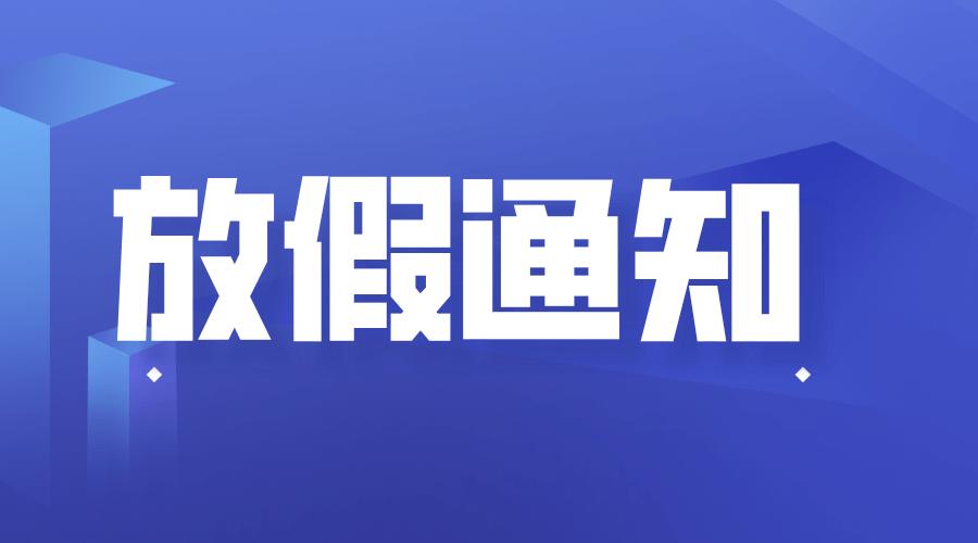 商丘工学院 10月1日放假通知! 商丘工学
