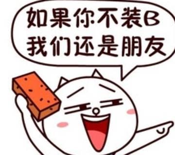 <strong>内在段子:老师:小明是个懂事的孩子,</strong>