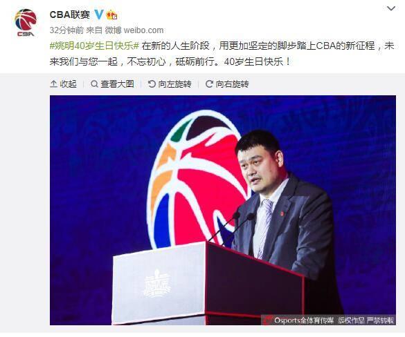 CBA公司祝愿姚明40岁生日快乐