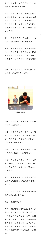 爱体育官方网站: 林涛:做最好的自己 前辽宁省乒乓球队队员 对话乒坛人(图2)