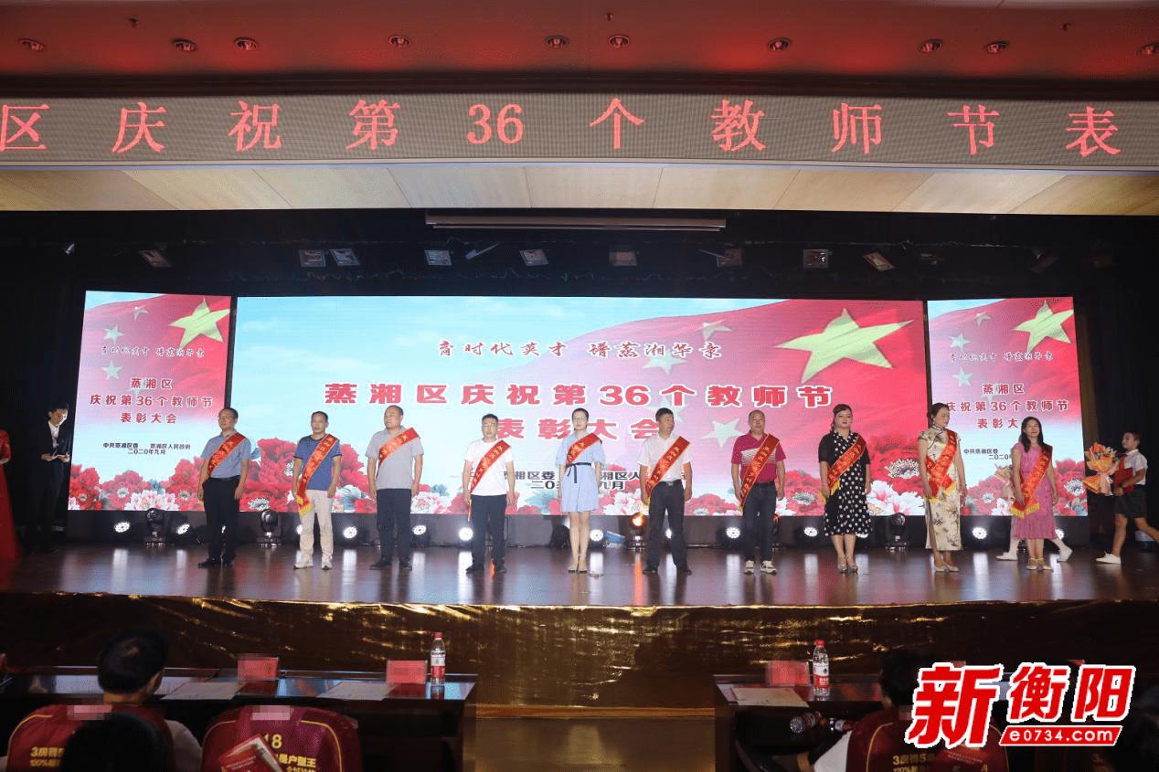 蒸湘区庆祝第36个教师节。50名优秀教师和教育工作者受到表彰。