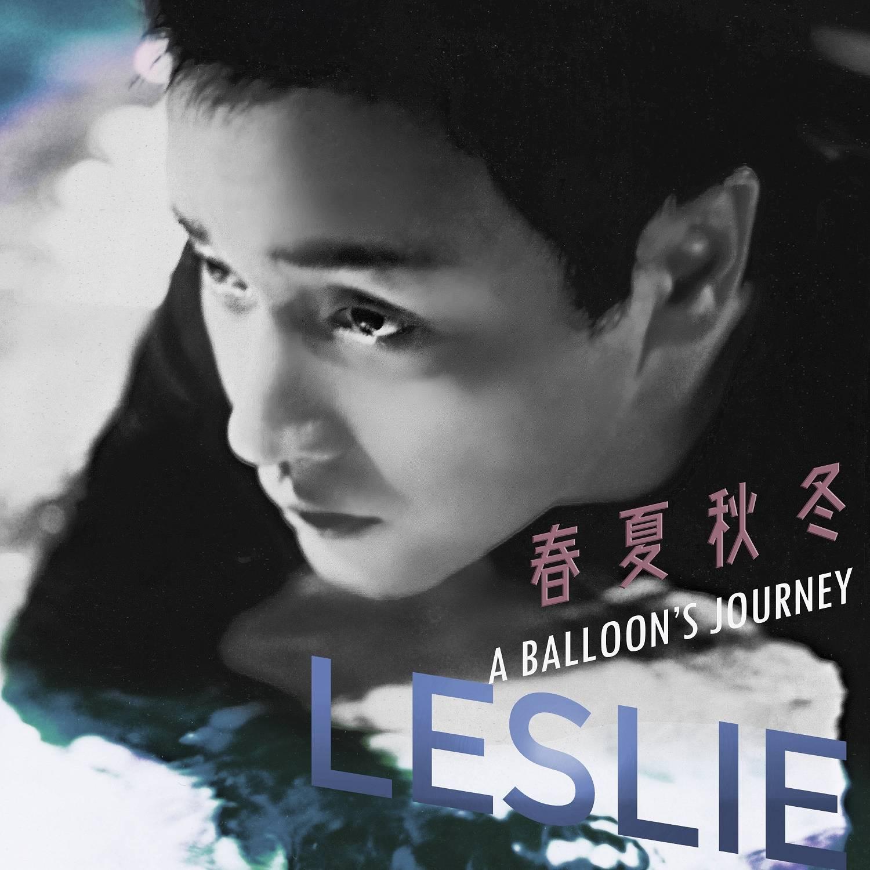 张国荣遗珠录音《春夏秋冬A Balloon's Journey》全球面世