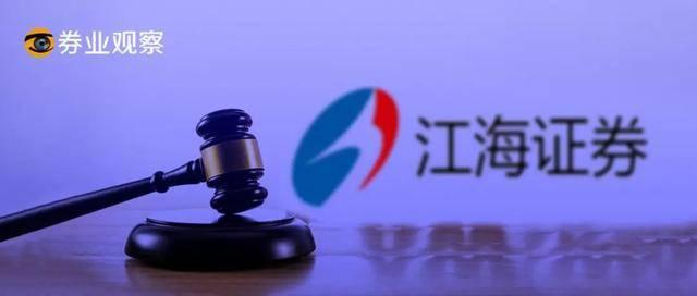 重罚!三大业务被暂停6个月,江海证券往后半年还能靠什么赚钱?