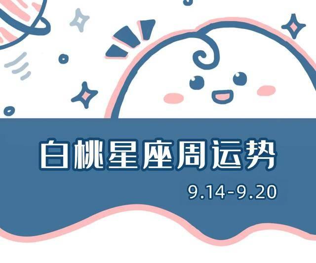 十二星座本周运势(9.14