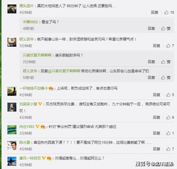 原创             中超3.5亿豪门官博被围攻!球迷彻底怒了:热内西奥下课,要求上诉