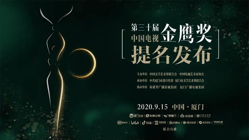 第30届金鹰奖提名发布会在厦举行 观众喜爱的男女演员新一轮投票开启
