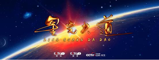 <strong>著名书画家刘满华受邀担任CCTV星光大道节</strong>