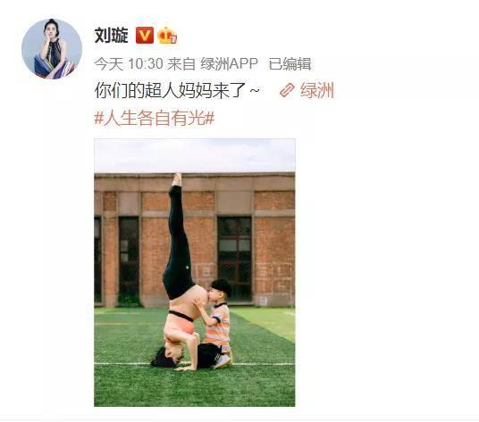 奥运冠军也爱练瑜伽!刘璇怀二胎大肚子,完成倒立和标准一字马!