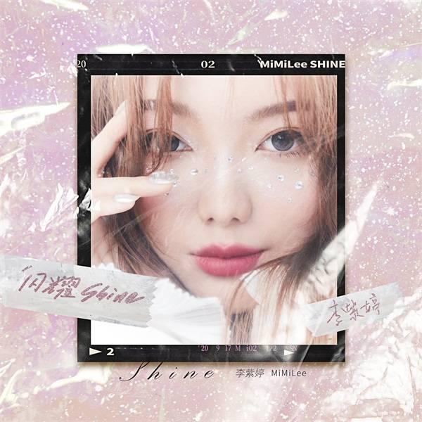 李紫婷新歌《闪耀》上线 讲述感情中的彷徨与希望