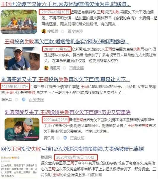 """一换季就""""破产"""":这些年,刘涛救了王珂几次?"""