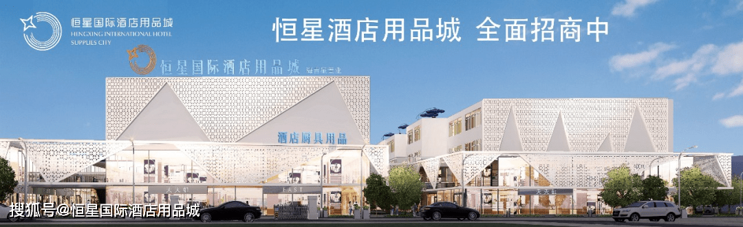 深圳平湖新建成的恒兴国际酒店用品城 一站到位 一应俱全