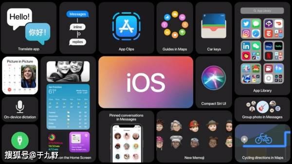 原创             果粉注意了!苹果新一代iOS 14正式版开始推送