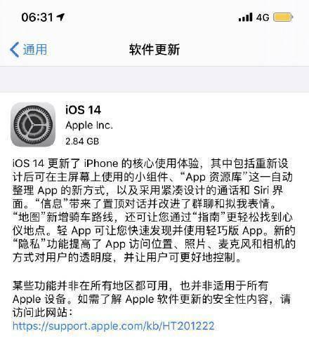 iOS 14正式推送,果粉升级后表示卡死了!